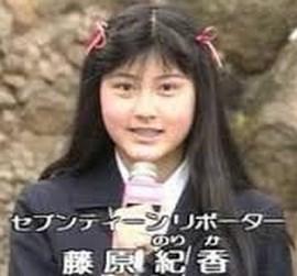 「藤原紀香 デビュー」の画像検索結果